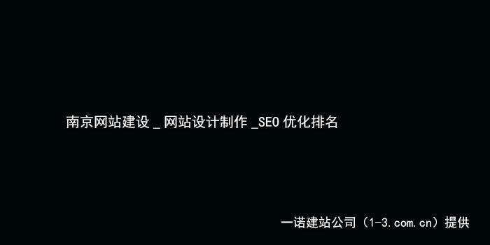南京网站建设,南京网站优化,南京seo优化