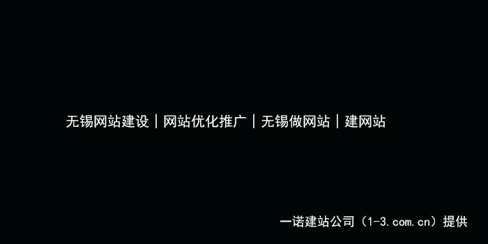 无锡网站建设,南京网站建设,无锡网站优化