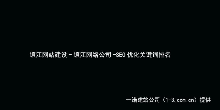 镇江网站建设,镇江网站优化,镇江seo优化