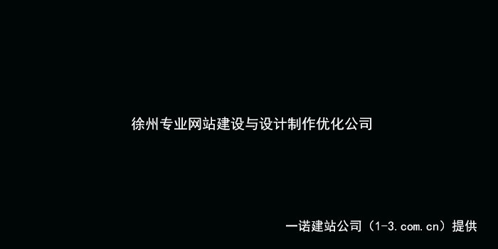 徐州网站建设,徐州网站优化,徐州seo优化