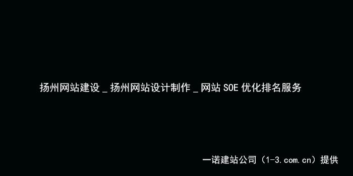 扬州网站建设,扬州网站优化,扬州seo优化