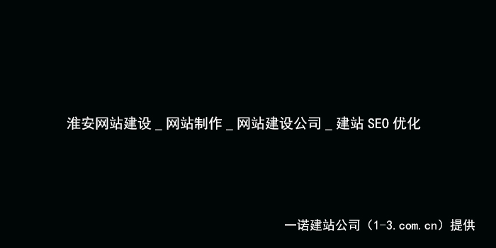 淮安网站建设,淮安网站优化,淮安seo优化