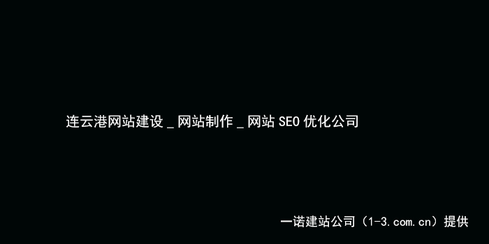 连云港网站建设,网站制作公司,网站优化,seo优化,百度优化,关键词优化,seo排名