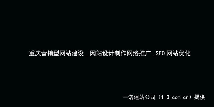 重庆网站建设,重庆网站开发,重庆网站优化,重庆网站制作,SEO网站优化