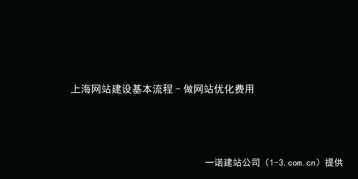 上海网站建设,上海网站开发,上海网站优化,上海网站制作,SEO网站优化