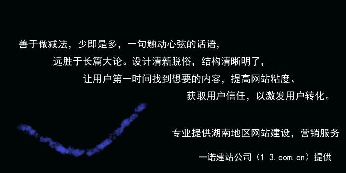 湘潭网站制作,湘潭网站建设,营销型网站建设,网络推广,网站SEO优化