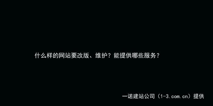北京网站改版,北京网站维护,北京网站建设