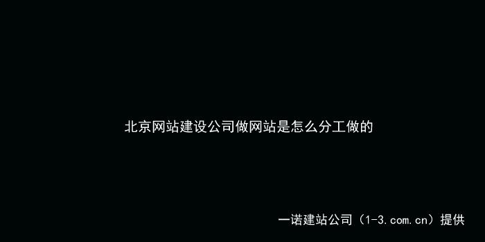 北京网站建设公司,做网站,网站SEO优化