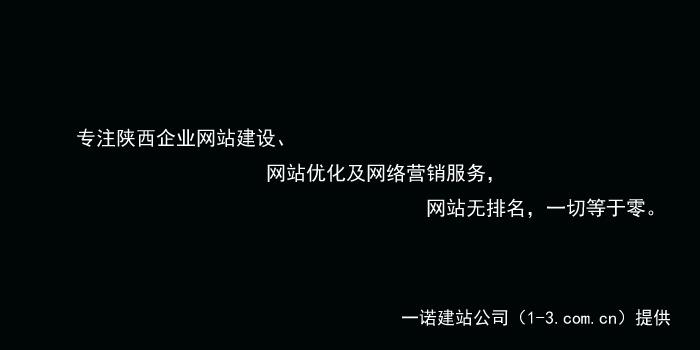 杨凌示范区网站建设,杨凌示范区网站制作,杨凌示范区网络营销,杨凌示范区网络推广,seo优化排名