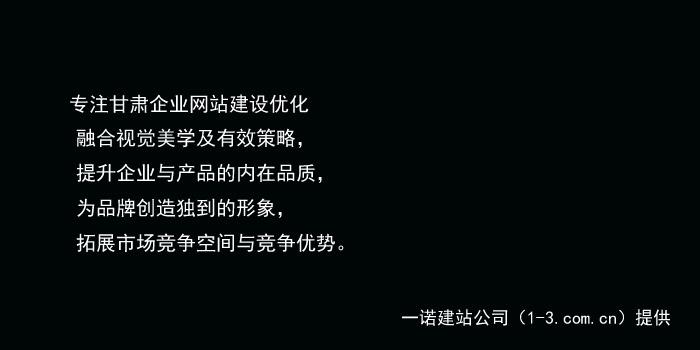 陇南网站建设,陇南网站制作,陇南网站优化
