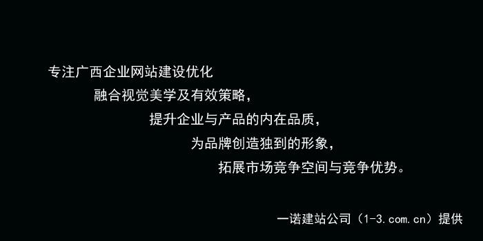 南宁网站建设,南宁网站优化,南宁seo优化