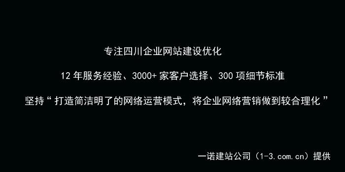 乐山网站建设,乐山网站设计,乐山网站制作,网站优化推广公司,seo优化排名