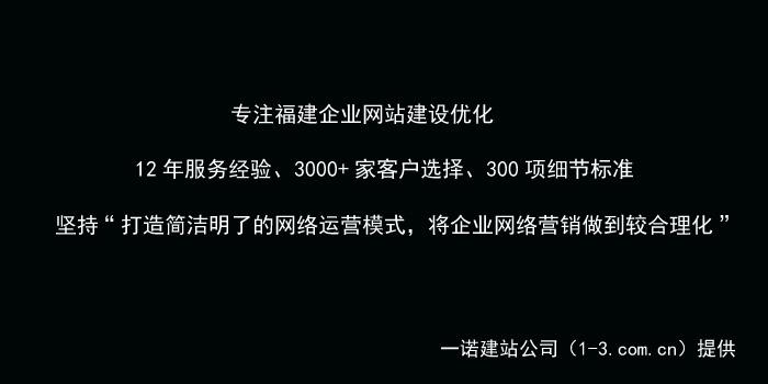 漳州网站建设,漳州网站设计,漳州网站制作,网站优化推广公司,seo优化排名