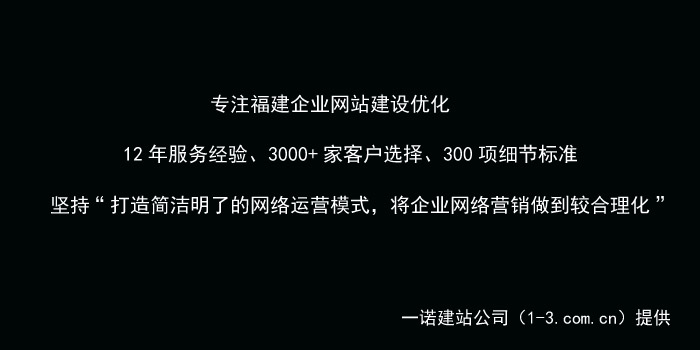 龙岩网站建设,龙岩网站设计,龙岩网站制作,网站优化推广公司,seo优化排名