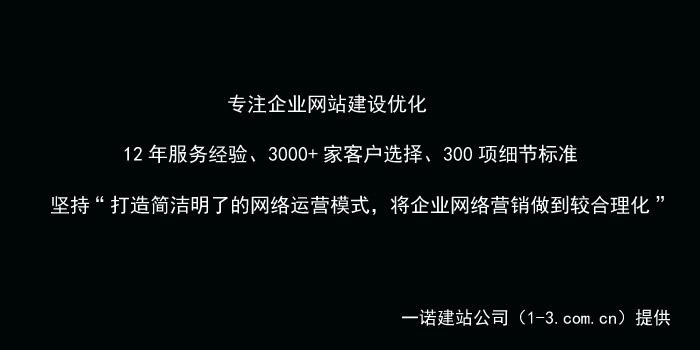 网站制作公司,网站改版,北京网站建设