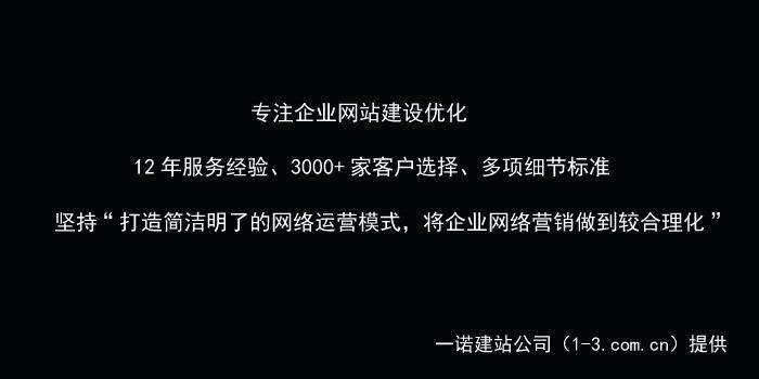 网站推广,网站优化,北京网站制作公司