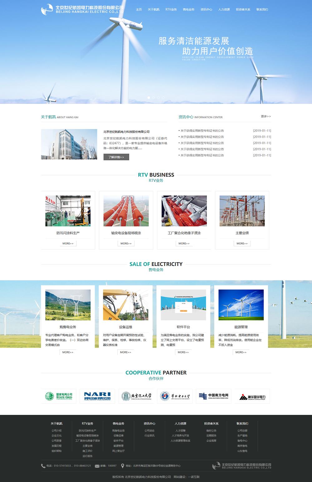 北京网站建设,网站优化公司,关键词优化