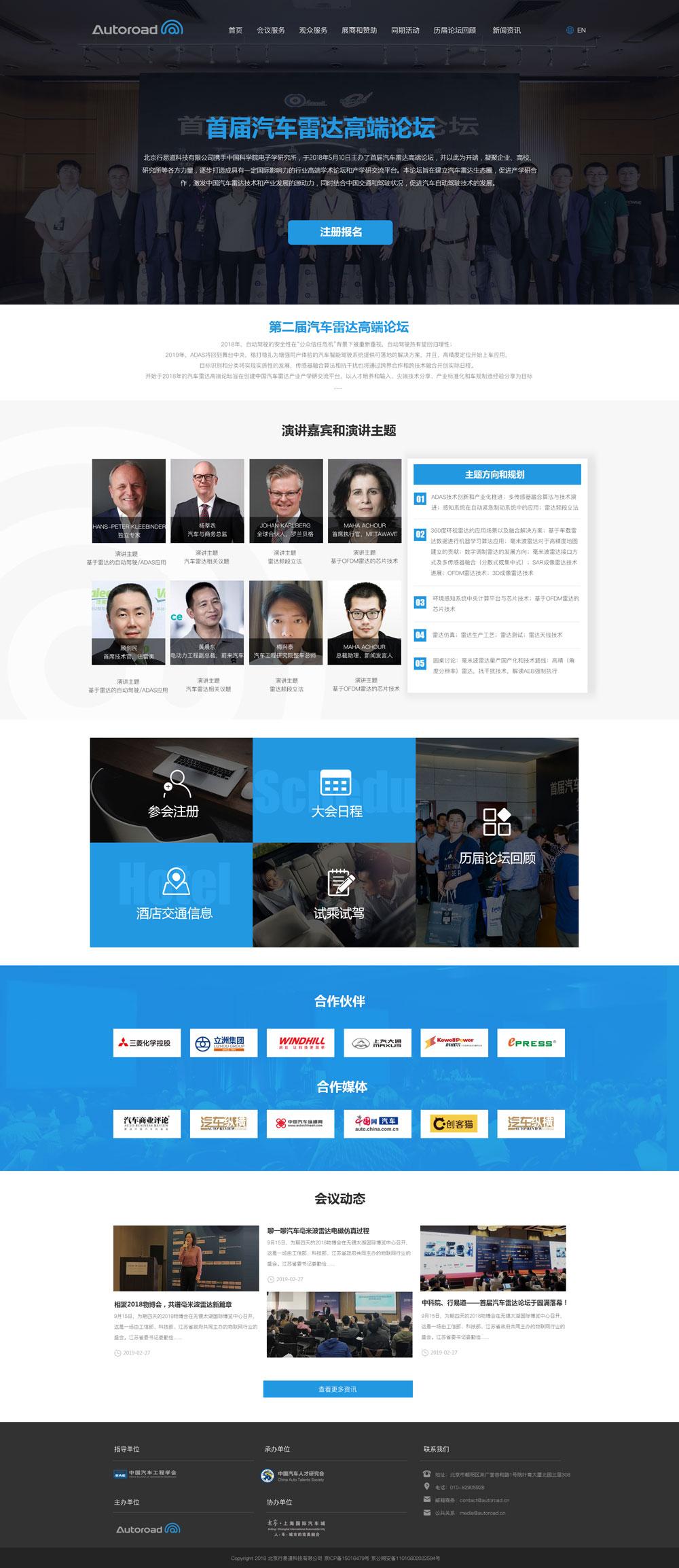 网站建设,SEO优化,SEO推广