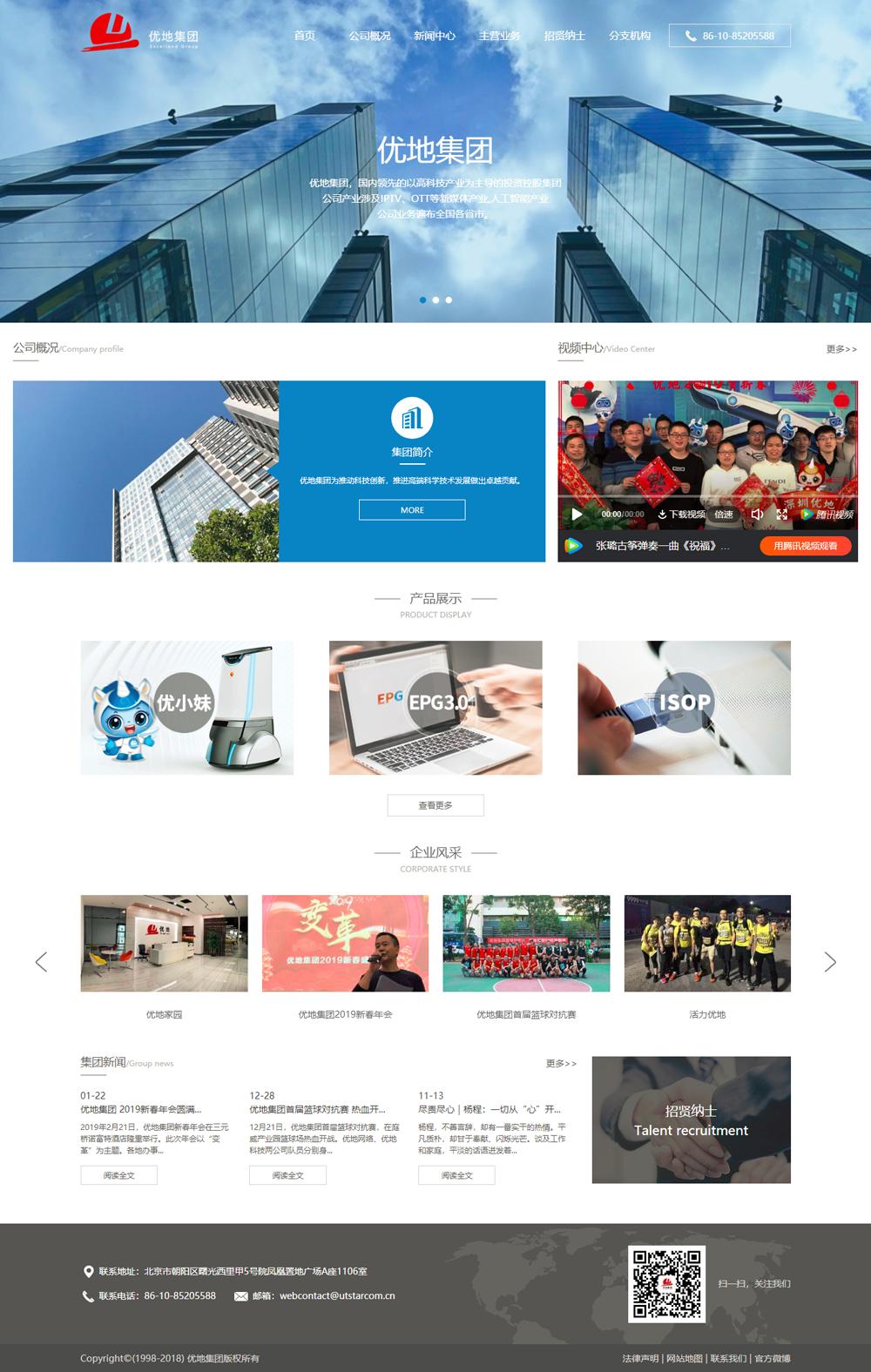 网站建设公司,网站优化,搜索引擎优化