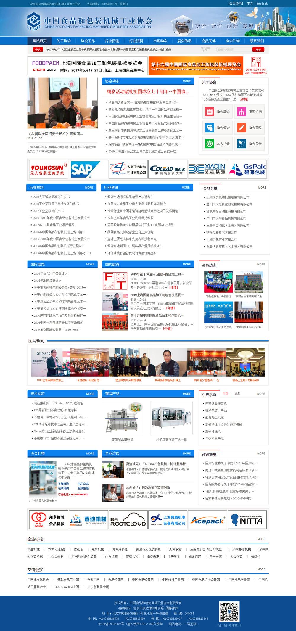 网站建设公司,网站优化