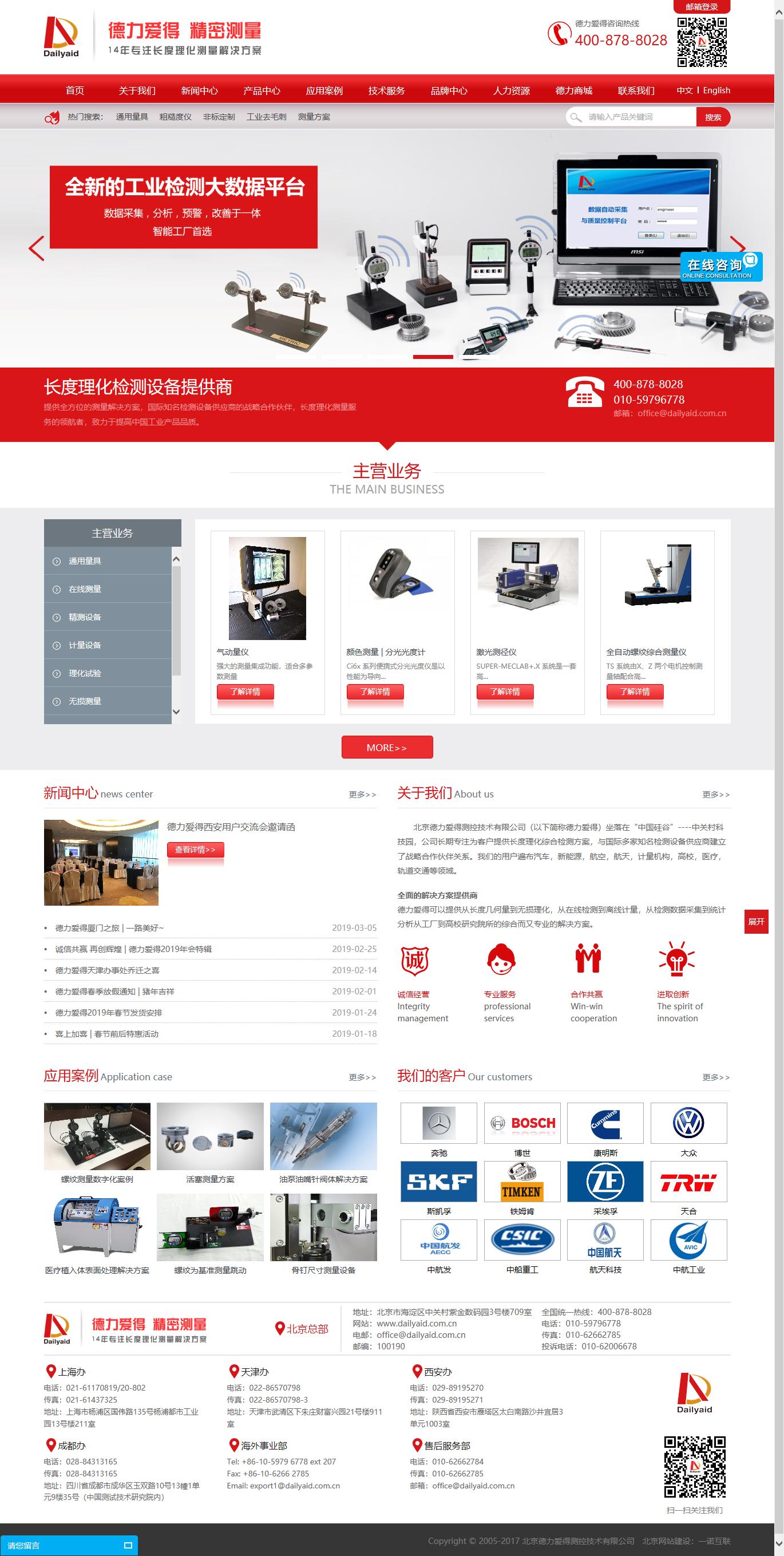 SEO公司,网站优化公司