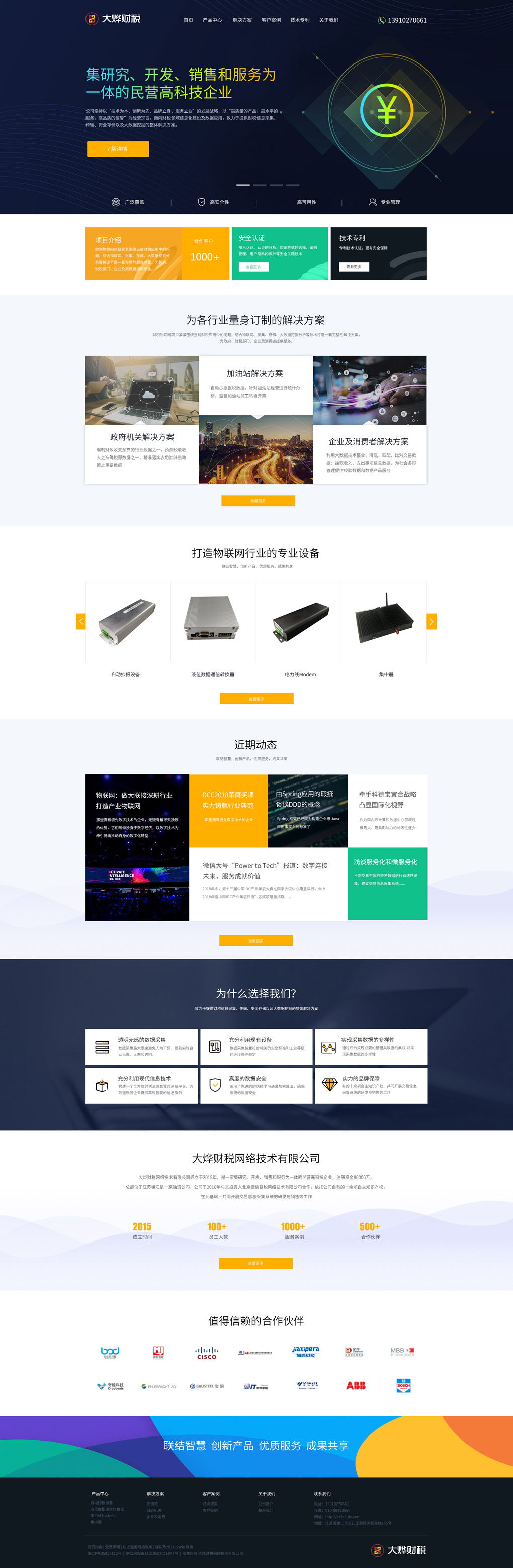 网站建设公司,seo优化公司,网站优化